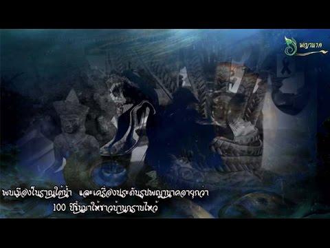 พบเมืองโบราณใต้น้ำ  และเครื่องประดับรูปพญานาคอายุกว่า100 ปีขึ้นมาให้ชาวบ้านกราบไหว้