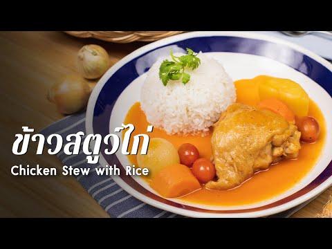 ข้าวสตูว์ไก่ Chicken Stew with Rice : ตามสั่ง (จานเดียว)
