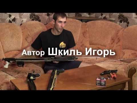 Видео Подготовка Арбалета к подводной охоте Шкиль Игорь
