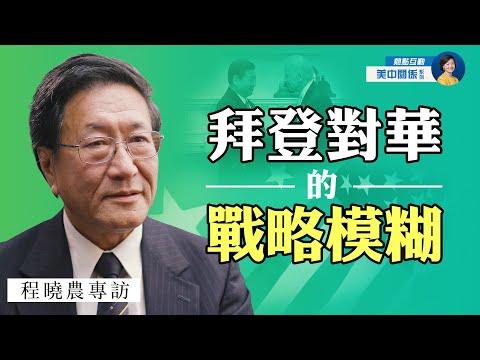专访程晓农(9):拜登百日对华模糊政策的5大特点;美中冷战下台海局势对中共不利;红色大国如何制造核威胁?