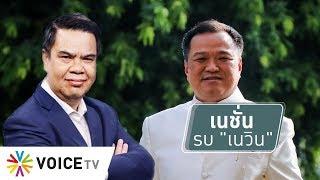 """สุมหัวคิด - """"เนชั่นรบภูมิใจไทย"""" ศึกใหญ่สะเทือนรัฐบาล ?"""