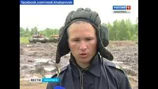Вести-Хабаровск. Финал танкового биатлона в ВВО
