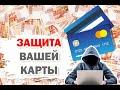 Способы защиты банковской карты от списания