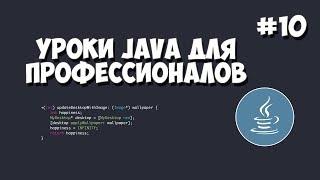 Уроки Java для профессионалов | #10 - Подключение к базе данных (Java JDBC)