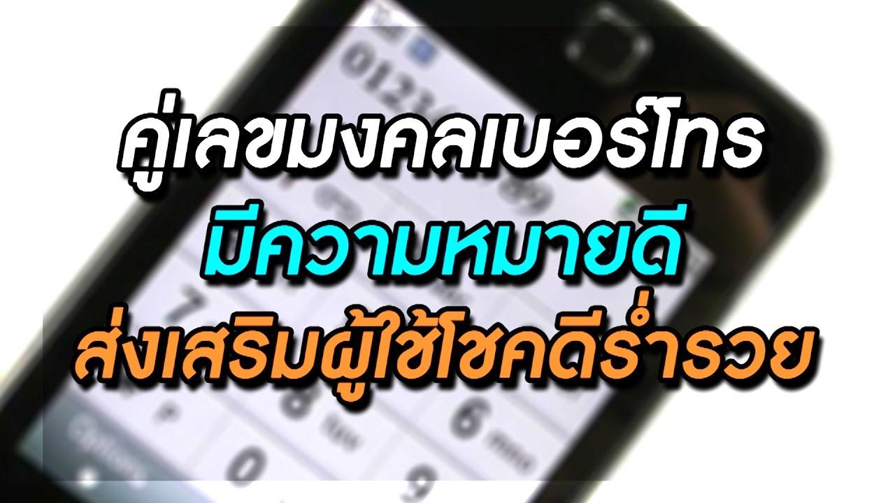 คู่เลขมงคลเบอร์โทร มีความหมายดี ส่งเสริมให้ผู้ใช้โชคดีร่ำรวย | PURIFILM channel