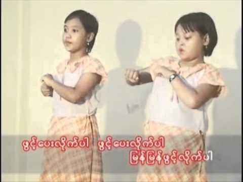 Myanmar Children song (Album #2) #3