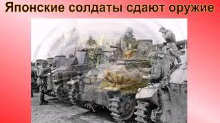 советско-японская война 1945
