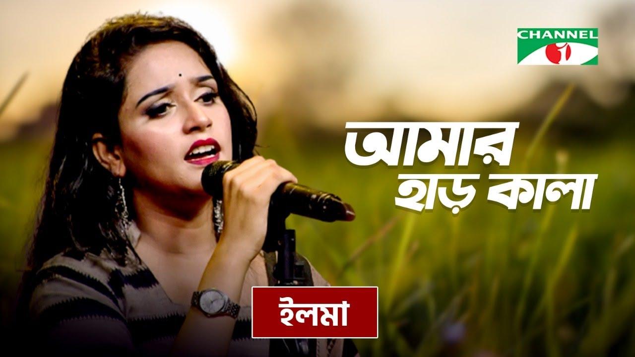 Amar Har Kala Korlam Re | আমার হাড় কালা করলাম রে | Elma | Bangla Folk Song | Channel i TV
