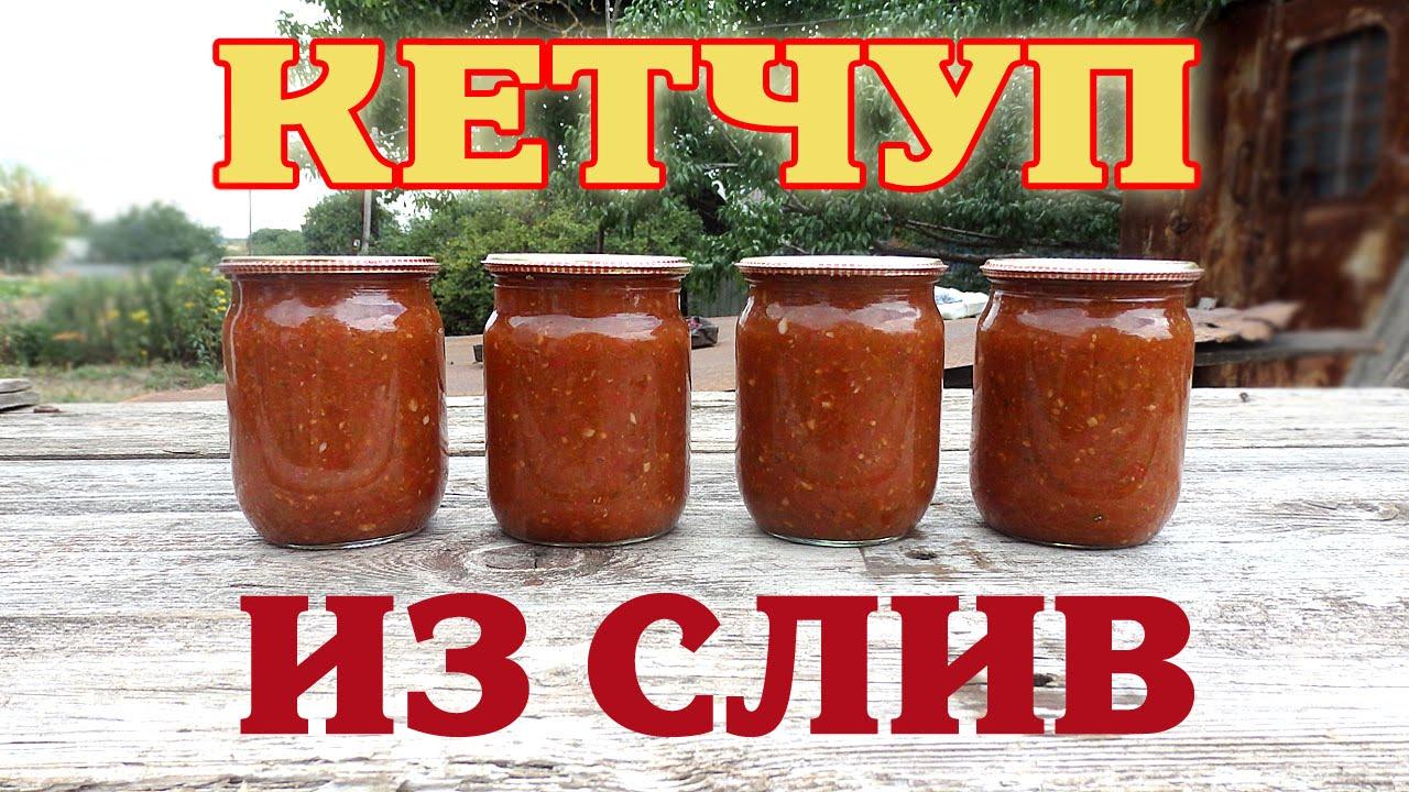 как приготовить кетчуп из сливы на зиму