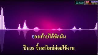 น้ำตาจ่าน้อย ลูกแพร ไหมไทย อุไรพร MIDI THAI KARAOKE