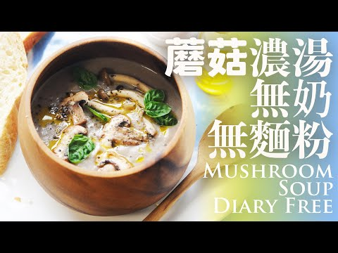 蘑菇濃湯  無奶無麵粉  全植物濃湯 Homemade Mushroom Soup Recipe Diary Free Vegetarian