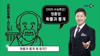 OT [EBS 2020 수능특강] 정종영 확률과통계
