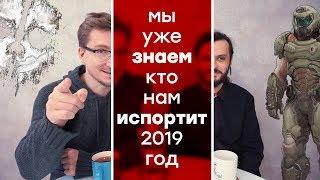 [PRO игры] Самые ожидаемые фейлы 2019 года