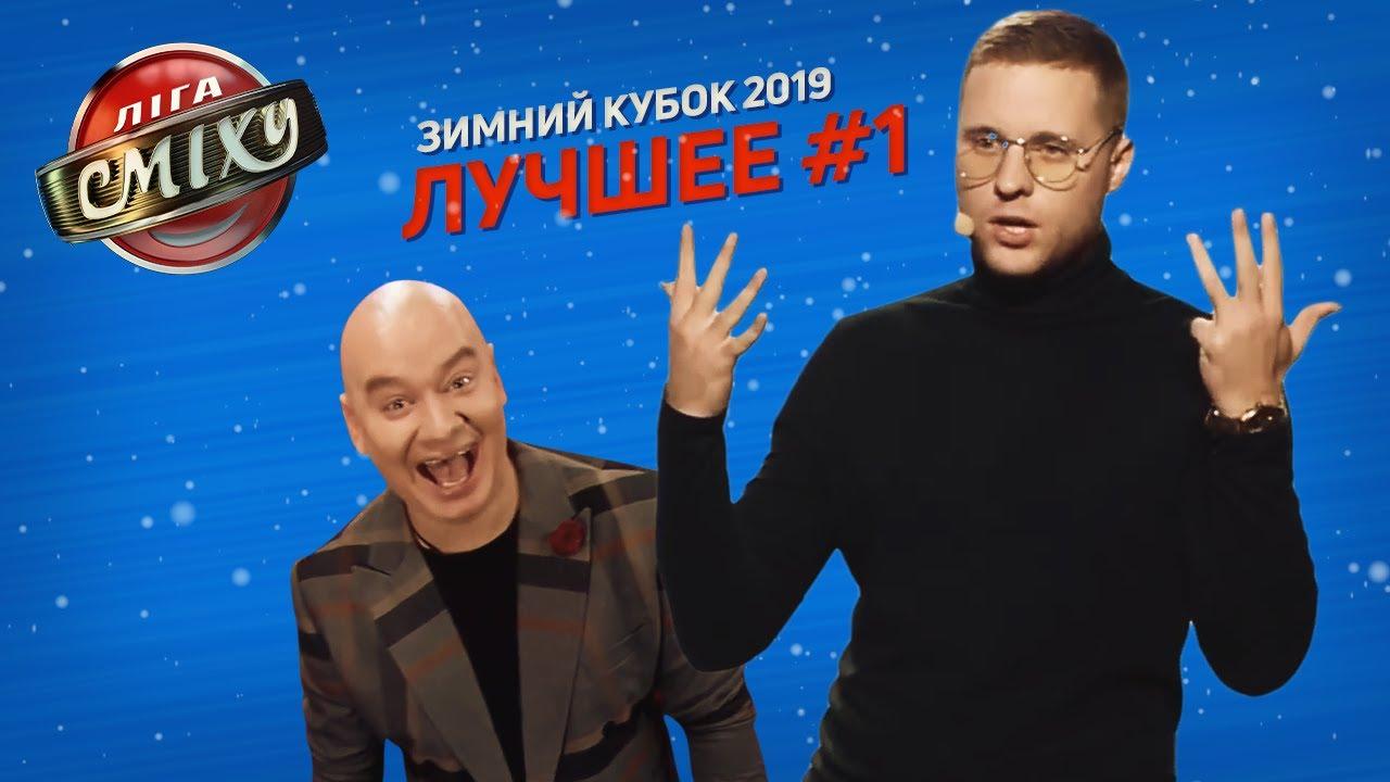 Презентация в стиле Apple - Пародия | Лига Смеха 2019 ЛУЧШЕЕ