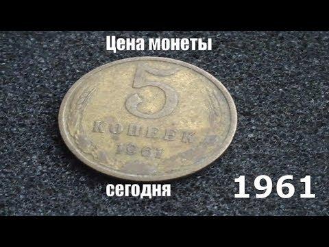 Монета 5 копеек 1961 СССР Цена в 2019 году