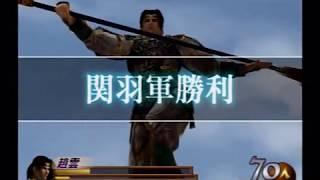 関羽千里行 (関羽軍) 神プレイでもなく、チキンです(一部) 鍔迫り合いの...