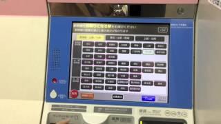 [日本。名古屋] 新幹線初體驗 名古屋自助購票流程