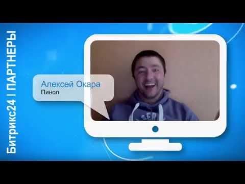 Партнеры о новом Битрикс24.Network 2.0