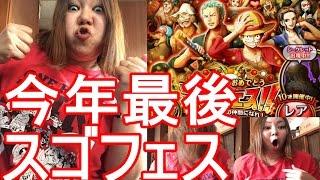 トレクル☆今年最後10連!あけましておめでとうスゴフェス!第一弾!2016/12/31