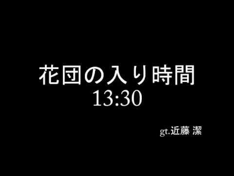 花団解散抵抗運動「花団入り時間告知動画」