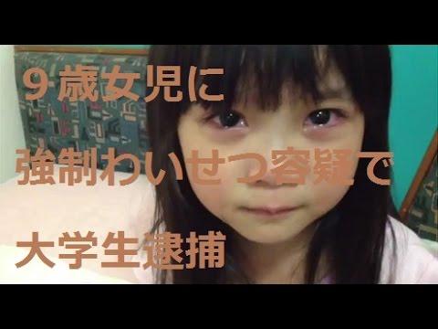 9歳女児に強制わいせつ容疑で大学生逮捕! - YouTube