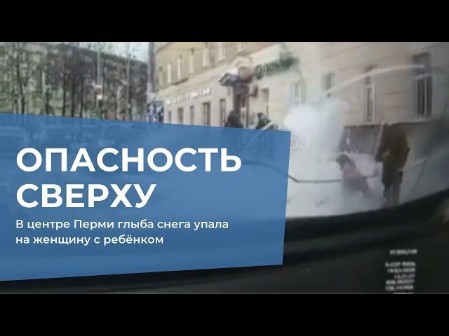В центре Перми глыбы снега упала на женщину с ребёнком