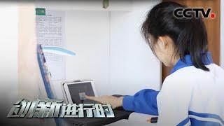 《创新进行时》 20200624 科技助力网络课堂| CCTV科教