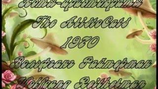 Коты аристократы The AristoCats 1970