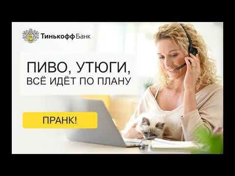 Звонок из банка Тинькофф, очень грустное видео СМОТРЕТЬ ДО КОНЦА