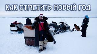 видео Где встретить Новый год 2017 в России