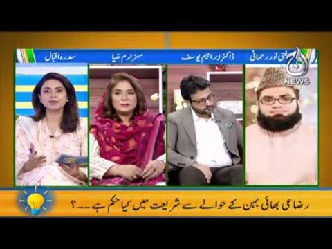 Razai Bhai Behan..Shariyat Main Kiya Hukum Hai?  Aaj Pakistan with Sidra Iqbal    Aaj News