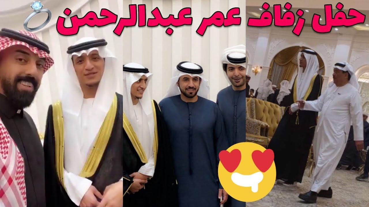 الاعب عمر عبدالرحمن (عموري) يحتفل بزواجه في الرياض ...