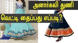 How to Sew Anarkali and Cutting - Easy Method