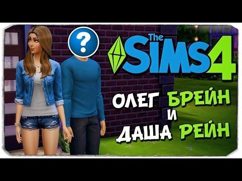 Sims 4: Обзор и Начало Игры