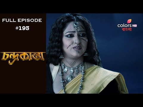 Chandrakanta (Bengali) - 10th November 2018 - চন্দ্রকান্তা  - Full Episode