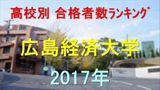 広島経済大学 高校別合格者数ランキング 2017年【グラフでわかる】