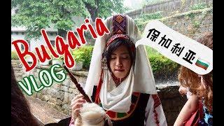 Hi~我是天吃星少女! 在名古屋留学的高中生~ 这次又!双!叒!参加了去保加利亚的交换留学活动!