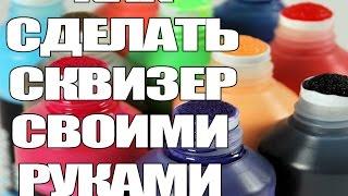 Как сделать сквизер, маркер для граффити, самопальный маркер