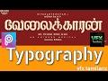 velaikkaran typography| Sivakarthikeyan |jayam raja |nayanthara| vfx tamilanz| picsart