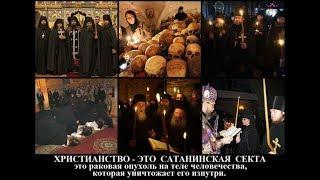 Сатанинские ритуалы церкви