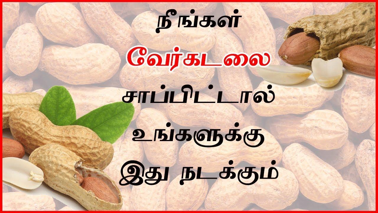 Top Health Benefits of Peanut in tamil | Verkadalai nanmaigal | Groundnut  Benefits in tamil