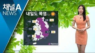 [날씨]낮 최고 34도 폭염…하늘은 쾌청