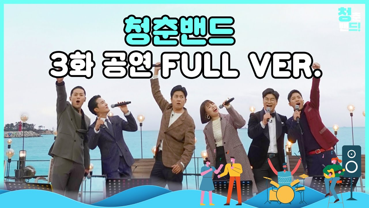 청춘밴드 EP03 공연 Full ver. | 청춘밴드