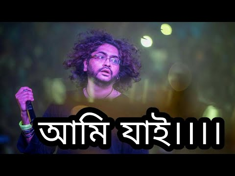 Ami jai | Rupam Islam unplugged