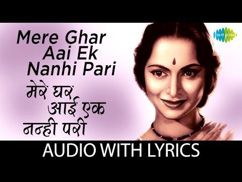 Mere Ghar Aai Ek Nanhi Pari with lyrics | मेरे घर आई एक नन्ही  परी के बोल | Lata Mangeshkar