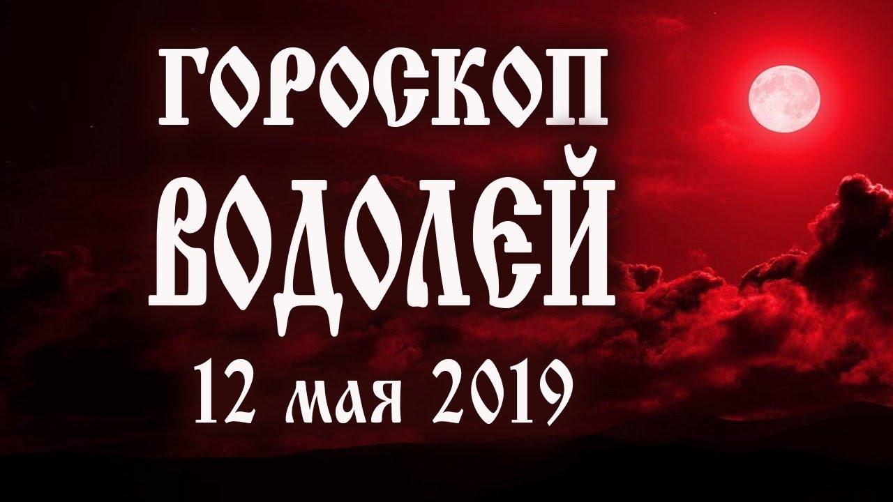 Гороскоп на сегодня 12 мая 2019 года Водолей ♒ Что нам готовят звёзды в этот день