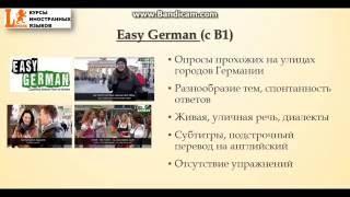 Лучшие обучающие сериалы по немецкому языку