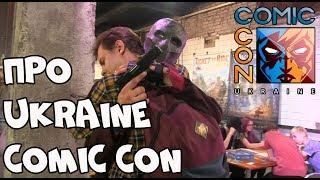 Про Ukraine Comic Con 2018