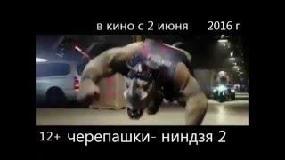 Русский тв ролик черепашки ниндзя 2