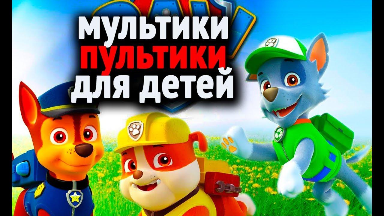 Мультики для детей мальчиков и девочек НОВИНКА 2017 - YouTube